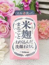 米麹まるごとねり込んだ 洗顔石けんの画像(1枚目)