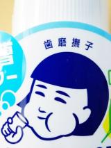 石澤研究所 歯磨撫子 重曹すっきり洗口液の画像(2枚目)