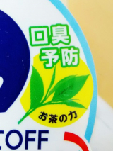石澤研究所 歯磨撫子 重曹すっきり洗口液の画像(5枚目)