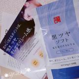 「ハリ・ツヤにも♪和漢アキョウ配合の白髪サプリ♡黒ツヤソフト」の画像(1枚目)