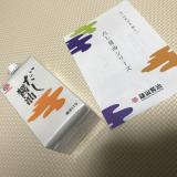 鎌田醤油 だし醤油の画像(1枚目)