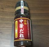 アサムラサキ 甜辣 中華だれ★の画像(1枚目)