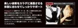 「猫背さよなら♡ マジコ姿勢サポーター」の画像(6枚目)