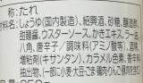 アサムラサキ 甜辣 中華だれ★の画像(3枚目)