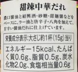 アサムラサキ 甜辣 中華だれ★の画像(2枚目)