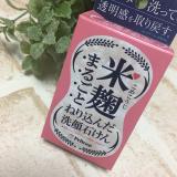 米麹まるごと石鹸②の画像(1枚目)