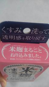 米麹まるごとねり込んだ洗顔石けん①の画像(5枚目)