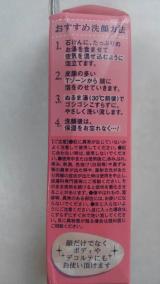 米麹まるごとねり込んだ洗顔石けん①の画像(3枚目)