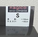 magico♡マジコ姿勢サポート…猫背バイバイ´ω`)ノの画像(4枚目)