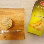 @delmonte365_kikkoman 様のバナナジュース。毎日牛乳と割って子供達と飲んでますが、お料理にも使えると聞いたので…手軽に蒸しパン🍞牛乳をバナナジュースに変えただけ…のInstagram画像
