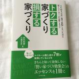 「『トクする家づくり損する家づくり』を読んでマイホームを考える - Hana's Blog」の画像(1枚目)