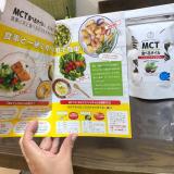 【モニター当選♪】MCT食べるオイル。の画像(2枚目)