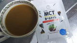 MCTオイル~糖質制限しているダイエッターの強い味方の画像(4枚目)