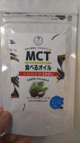 MCTオイル~糖質制限しているダイエッターの強い味方の画像(1枚目)