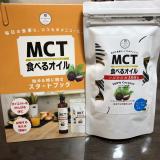 【モニター当選♪】MCT食べるオイル。の画像(1枚目)