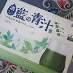 純藍株式会社様の 「濃い藍の青汁」 飲んでみました。 .自社栽培の島根県産のタデ藍、国産有機大麦若葉、京都府産の桑の葉、北海道産のクマザサを使用。 . 私はまず、お水でいただきました。…のInstagram画像