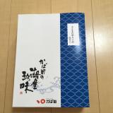 ウマ~さんまの明太子漬の画像(1枚目)