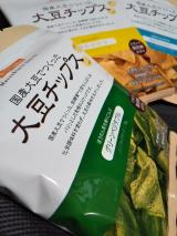 【Monitor】BIOKURA(ビオクラ) 大豆チップス3種類 ~化学調味料を使わず、国産の大豆を丸ごと使用したノンフライのチップス♪の画像(2枚目)