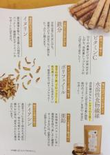 美容皮膚科のカリスマドクター推奨!『女神のごぼう茶』の画像(2枚目)