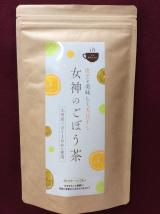 美容皮膚科のカリスマドクター推奨!『女神のごぼう茶』の画像(1枚目)