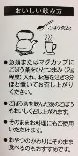美容皮膚科のカリスマドクター推奨!『女神のごぼう茶』の画像(4枚目)