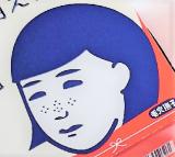 【9/24~】あの毛穴撫子からメイクシリーズが新発売!!!!の画像(5枚目)