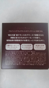 プロバンシア ボディクリーム(アーモンドの香り)①の画像(2枚目)