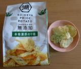 KOIKEYA PRIDE POTATO新発売の画像(4枚目)