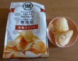 KOIKEYA PRIDE POTATO新発売の画像(3枚目)