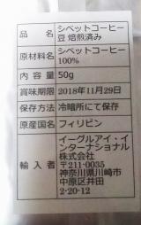 【世界一高級なコーヒー】エクーア シベットコーヒー(コピルアク)【幻のコーヒー】の画像(2枚目)