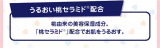 桃セラミド in【ピーチアー プレミアムボディミルク ②】の画像(3枚目)