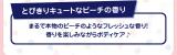 桃セラミド in【ピーチアー プレミアムボディミルク ②】の画像(5枚目)