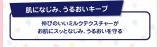 桃セラミド in【ピーチアー プレミアムボディミルク ②】の画像(4枚目)