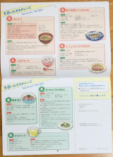 2019年版『伝統食育暦』の画像(5枚目)