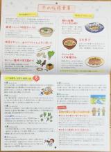 2019年版『伝統食育暦』の画像(2枚目)