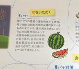 2019年版『伝統食育暦』の画像(3枚目)