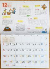 2019年版『伝統食育暦』の画像(4枚目)