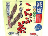 玉露園の減塩こんぶ茶の画像(1枚目)
