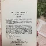 精油が爽やかに香るボディミルクの画像(2枚目)