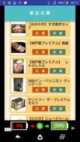 ゴミ箱にPOI アプリで懸賞に応募♡の画像(2枚目)
