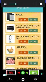 ゴミ箱にPOI アプリで懸賞に応募♡の画像(3枚目)