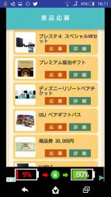 ゴミ箱にPOI アプリで懸賞に応募♡の画像(4枚目)