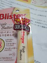 Blistex トリプルバターの画像(1枚目)