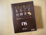 びわの葉入り まるごと発酵茶〈健康食品〉31包・約1ヶ月分の画像(1枚目)