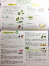 2019年版 『伝統食育暦』の画像(5枚目)
