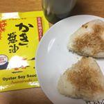 かき醤油で焼きオニギリ。いつもの焼きオニギリより美味しい💕#アサムラサキ #かき醤油 #焼おにぎり #monipla #asamurasaki_fanのInstagram画像