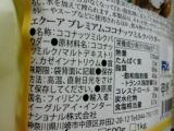 エクーア プレミアムココナッツミルクパウダー 250gの画像(2枚目)