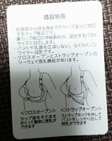 授乳ブラの画像(2枚目)