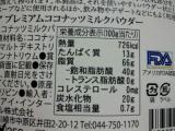 エクーア プレミアムココナッツミルクパウダー 250gの画像(3枚目)