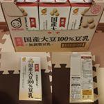 この度は#マルサンアンバサターになりました!マルサン様の厳選国産大豆100%豆乳 1000mlは、通販限定販売の豆乳となっていて、1ケース丸々届きました!厳選された国産大豆が主原料の、…のInstagram画像
